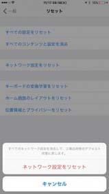 iOS11バグ