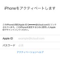iOS11アップデート失敗