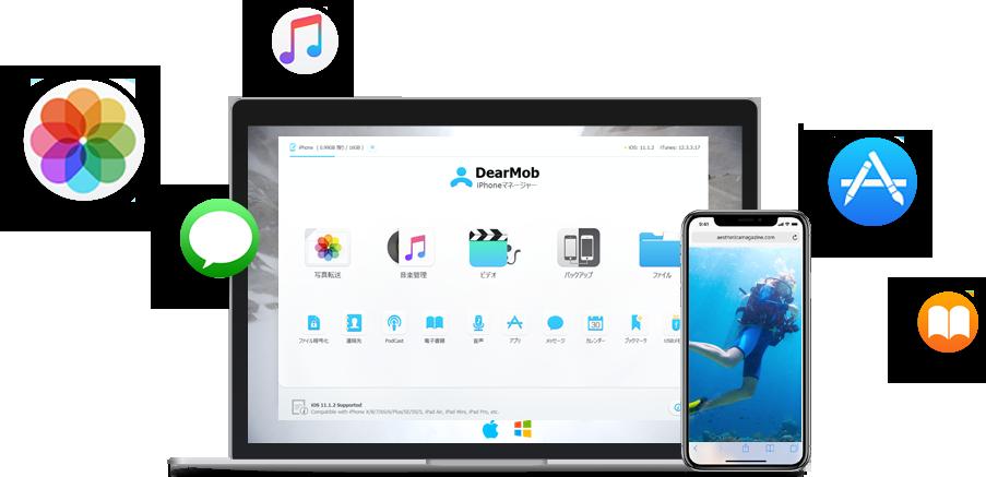 DearMob iphoneマネージャーはituneの苦手なアイフォンを救ってくれる!