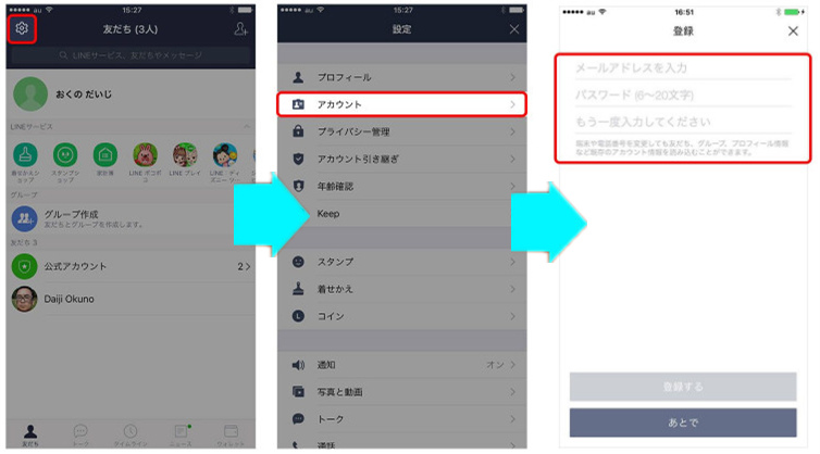 Line android から iphone