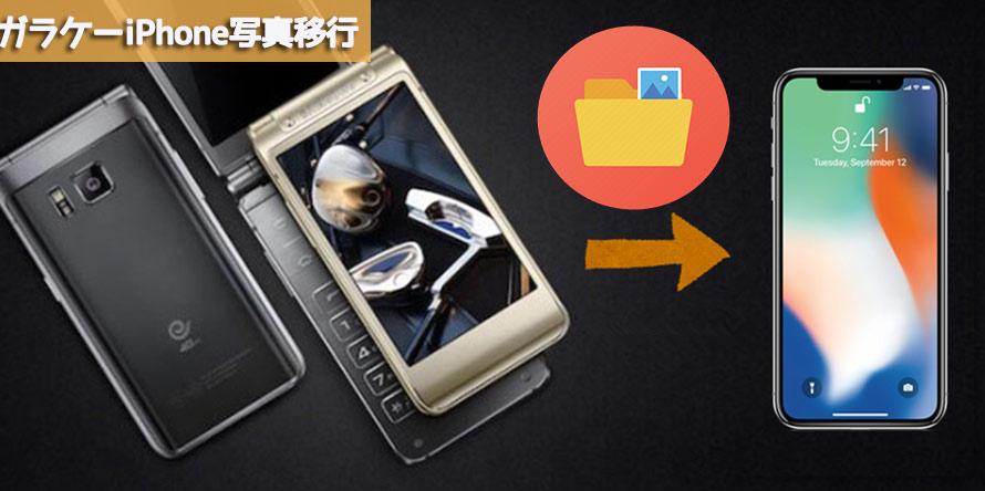 から 帳 移行 iphone 電話 ガラケー docomoのガラケーからiPhoneへ機種変更する時、電話帳をどうする?