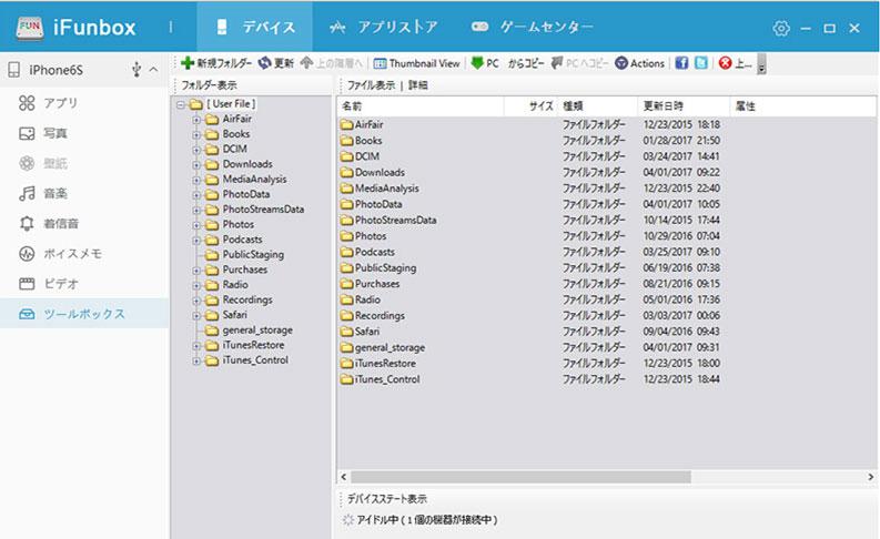 iphone pdf 保存 どこ パソコン