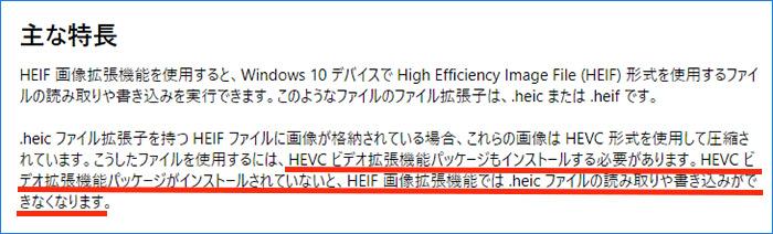 Heif 画像 拡張 機能