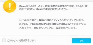iPhoneにMP3ファイルを転送