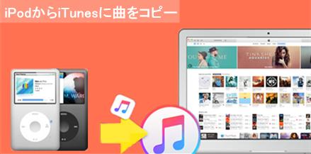 ipod から パソコン に 曲 を 移す mac 無料