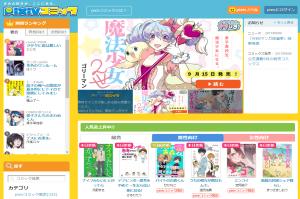 おすすめ 無料漫画サイト