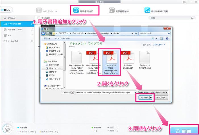 iphone pdf 保存 パソコンから
