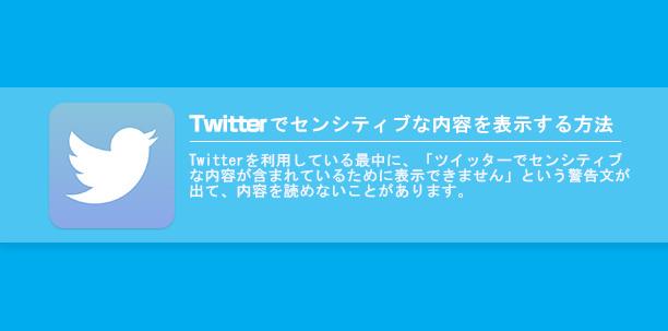 表示 twitter センシティブ