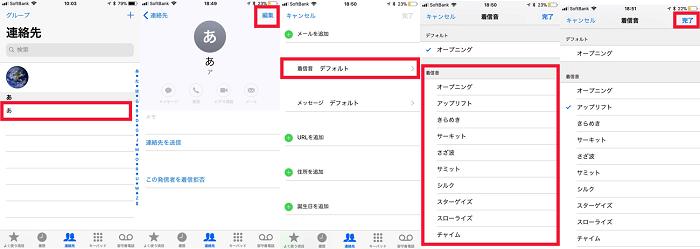 iPhone X/8の着信音を変更