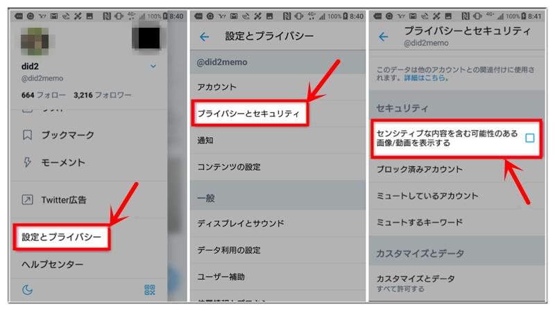 ツイッター センシティブ 解除 iphone