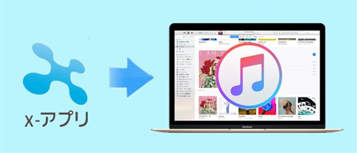 2019年最新】X,アプリからiTunesに曲を入れる方法を詳説!意外と