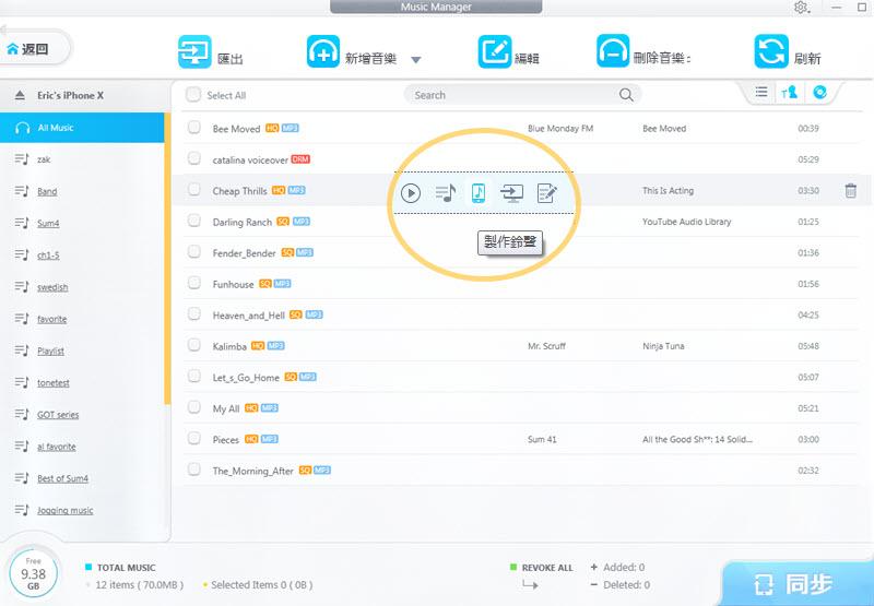 DearMob iPhone Manager 4.8 Mac 中文破解版 iPhone数据加密传输工具