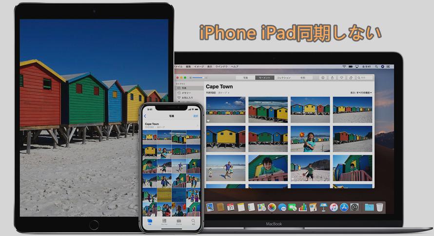 同期 させない ipad Iphone