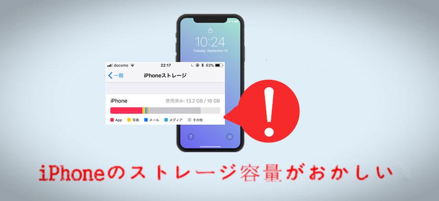 減ら ない ストレージ iphone