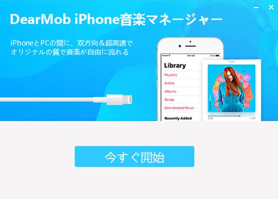 dearmob iphone manager mac 破解 版
