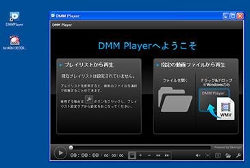dmm player  できない