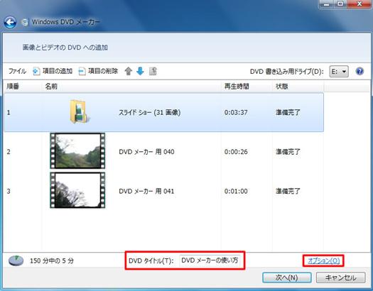 DVDStyler - DVDStyler の手引き