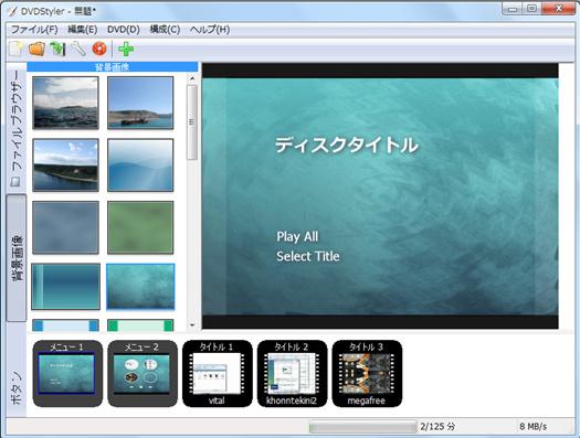 mp4 dvd 書き込み windows7