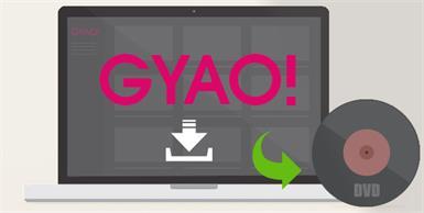 gyao 保存 動画
