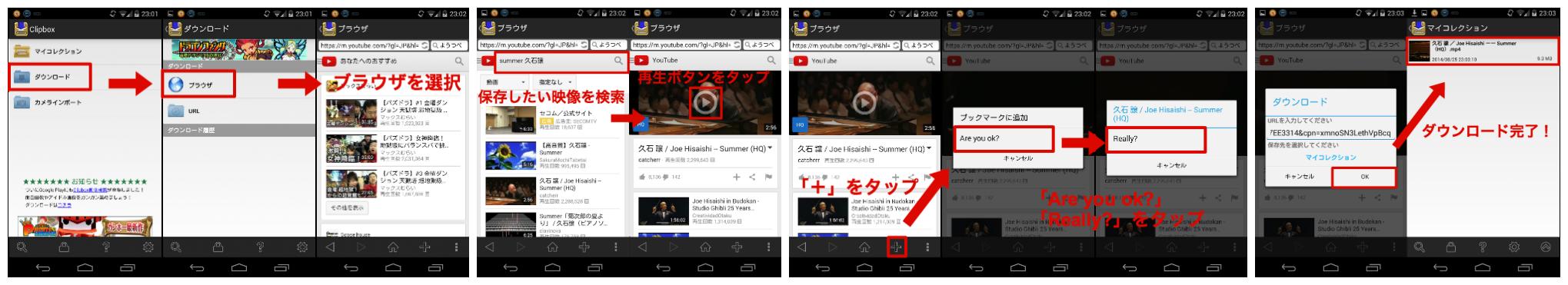 share movie ダウンロード android