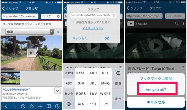 ヤフー ボックス 動画 保存 iphone