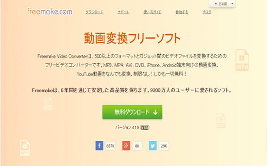 Freemake Video Converter 無料ダウンロード・旧 …