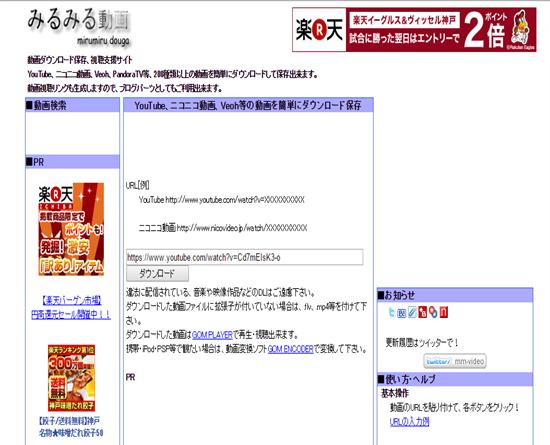 動画ダウンロードサイト FC2