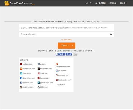 動画ダウンロードサイト 無料