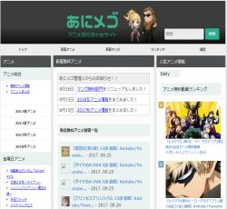 アニメ 無料 視聴 サイト