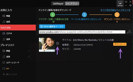 youku ダウンロード ソフト