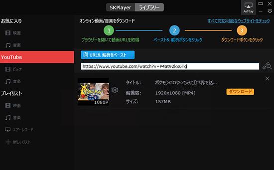 5kplayer ダウンロード 先