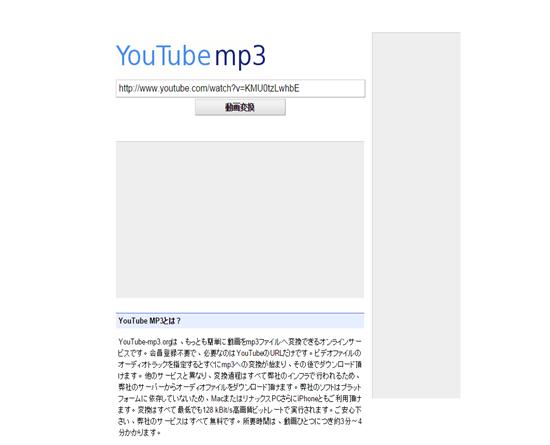 動画ダウンロードサイト MP3